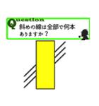 錯覚に気をつけろ!~第6弾~(個別スタンプ:27)