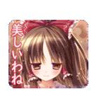 東方Projectスタンプ by konomi(個別スタンプ:2)