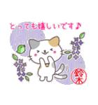 鈴木さんのほっこり和風&気づかい敬語(個別スタンプ:04)