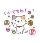鈴木さんのほっこり和風&気づかい敬語(個別スタンプ:07)