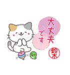 鈴木さんのほっこり和風&気づかい敬語(個別スタンプ:09)