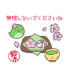 鈴木さんのほっこり和風&気づかい敬語(個別スタンプ:14)