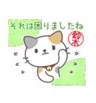 鈴木さんのほっこり和風&気づかい敬語(個別スタンプ:32)