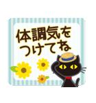 黒ねこ×夏の日常(個別スタンプ:22)