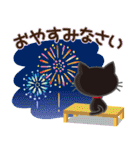 黒ねこ×夏の日常(個別スタンプ:40)