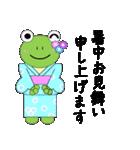 かえるさんの家族(夏編)(個別スタンプ:1)