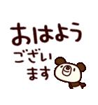 シャカリキぱんだ11(デカ文字編)(個別スタンプ:01)