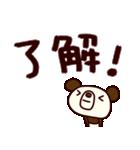 シャカリキぱんだ11(デカ文字編)(個別スタンプ:05)
