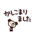 シャカリキぱんだ11(デカ文字編)(個別スタンプ:06)