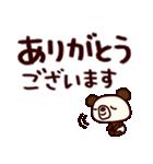 シャカリキぱんだ11(デカ文字編)(個別スタンプ:10)