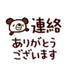 シャカリキぱんだ11(デカ文字編)(個別スタンプ:11)