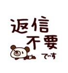 シャカリキぱんだ11(デカ文字編)(個別スタンプ:12)
