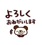シャカリキぱんだ11(デカ文字編)(個別スタンプ:14)