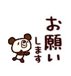 シャカリキぱんだ11(デカ文字編)(個別スタンプ:15)