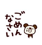 シャカリキぱんだ11(デカ文字編)(個別スタンプ:17)