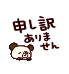 シャカリキぱんだ11(デカ文字編)(個別スタンプ:18)