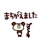 シャカリキぱんだ11(デカ文字編)(個別スタンプ:19)
