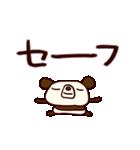 シャカリキぱんだ11(デカ文字編)(個別スタンプ:20)