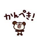 シャカリキぱんだ11(デカ文字編)(個別スタンプ:21)