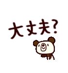 シャカリキぱんだ11(デカ文字編)(個別スタンプ:23)