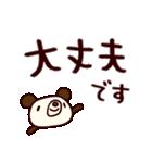 シャカリキぱんだ11(デカ文字編)(個別スタンプ:24)