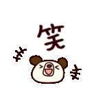 シャカリキぱんだ11(デカ文字編)(個別スタンプ:25)