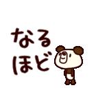 シャカリキぱんだ11(デカ文字編)(個別スタンプ:29)