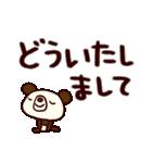 シャカリキぱんだ11(デカ文字編)(個別スタンプ:30)