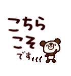シャカリキぱんだ11(デカ文字編)(個別スタンプ:31)