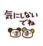 シャカリキぱんだ11(デカ文字編)(個別スタンプ:32)