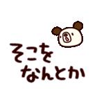 シャカリキぱんだ11(デカ文字編)(個別スタンプ:36)