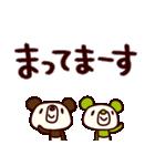 シャカリキぱんだ11(デカ文字編)(個別スタンプ:37)