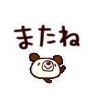 シャカリキぱんだ11(デカ文字編)(個別スタンプ:39)
