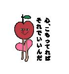 おすがりんごさま①(個別スタンプ:15)