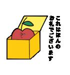 おすがりんごさま①(個別スタンプ:35)