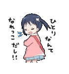 ツンデレっ子(個別スタンプ:14)