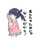 ツンデレっ子(個別スタンプ:16)