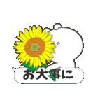 ▷吹き出し うさぎ夏パック(日常会話)(個別スタンプ:22)