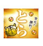 行くぞ!虎党野球応援スタンプ3(日常版)(個別スタンプ:1)