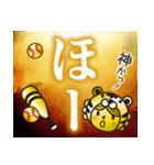 行くぞ!虎党野球応援スタンプ3(日常版)(個別スタンプ:2)