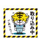 行くぞ!虎党野球応援スタンプ3(日常版)(個別スタンプ:18)
