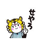 行くぞ!虎党野球応援スタンプ3(日常版)(個別スタンプ:25)
