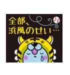 行くぞ!虎党野球応援スタンプ3(日常版)(個別スタンプ:38)
