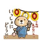 突撃!ラッコさん 夏編(個別スタンプ:21)