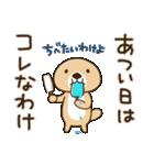 突撃!ラッコさん 夏編(個別スタンプ:26)