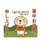 突撃!ラッコさん 夏編(個別スタンプ:37)