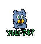 使えるくま4(個別スタンプ:08)