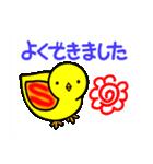 ひよこのケチャッピヨ 応援編(個別スタンプ:1)