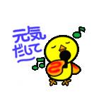 ひよこのケチャッピヨ 応援編(個別スタンプ:3)