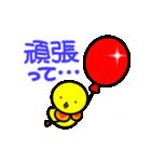 ひよこのケチャッピヨ 応援編(個別スタンプ:4)